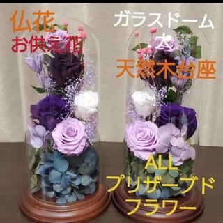 仏花 お供え花  プリザーブドフラワー   ガラスドーム 大   天然木台座(プリザーブドフラワー)