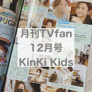 キンキキッズ(KinKi Kids)の月刊TVfan 12月号 KinKi Kids(アート/エンタメ/ホビー)