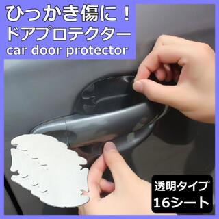 車 ドアハンドルプロテクター 傷防止ステッカー シール ドアガード 極薄