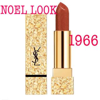 イヴサンローランボーテ(Yves Saint Laurent Beaute)のイヴサンローラン ルージュピュールクチュール コレクター 1966(口紅)