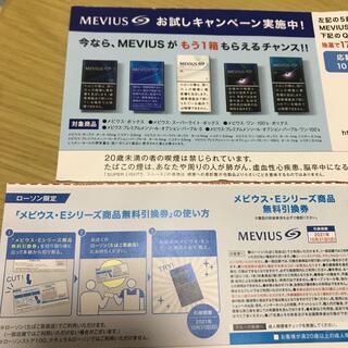ローソン タバコ メビウスEシリーズ 無料引換券+メビウス抽選券