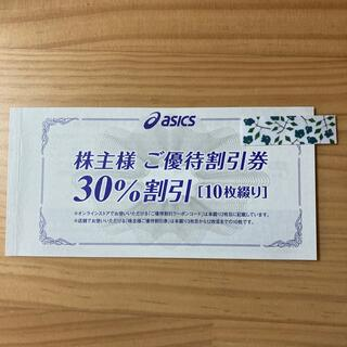 アシックス(asics)のアシックス 株主優待券(ショッピング)