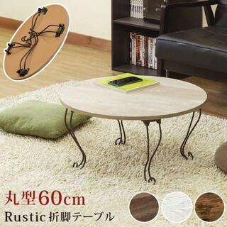 Rustic 折れ脚テーブル 丸型 アンティークホワイト(ローテーブル)