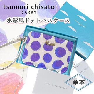 ツモリチサト(TSUMORI CHISATO)の新品◆ ツモリチサトキャリー ◆水彩風ドット パスケース ブルー(名刺入れ/定期入れ)