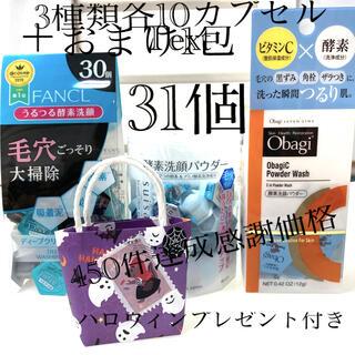 Obagi - 酵素洗顔パウダーFANCL.スイサイ.オバジ各10カプセル他合計31個お試し