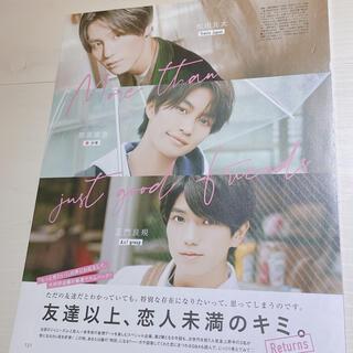 CanCam 2021年 11月号 松田元太・那須雄登・正門良規 切り抜き