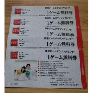 東京ドーム シーズンシートオーナ優待券 東京ドームシティ ボーリングセンター