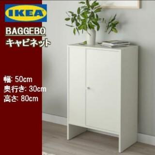 IKEA - イケア IKEA BAGGEBO バッゲボー キャビネット 扉付【新品・未使用】
