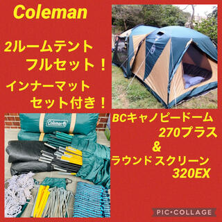 Coleman - コールマン 2ルーム ラウンドスクリーン320EX キャノピードーム270プラス