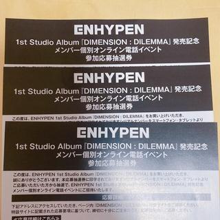 ENHYPEN DIMENSION:DILEMMA シリアルナンバー 3枚セット