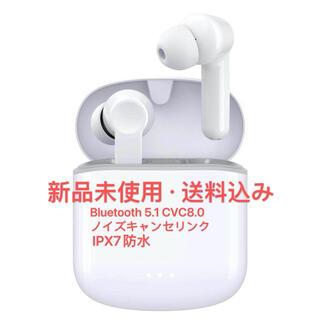 完全ワイヤレスイヤホン IPX7防水 CVC8.0ノイズキャンセリンク