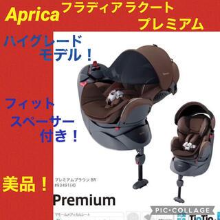 Aprica - 最終セール【美品】アップリカ チャイルドシート フラウディア ラクートプレミアム