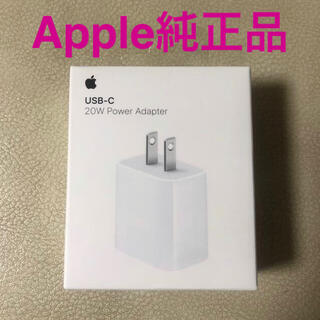 Apple - 新品未開封 Apple 20W USB-C 電源アダプタ 純正品【追加可能】