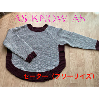 AS KNOW AS - AS KNOW AS セーター(フリーサイズ)