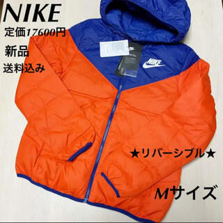 NIKE - 定価17600円★NIKE★新品★リバーシブル ダウンジャケット★Mサイズ