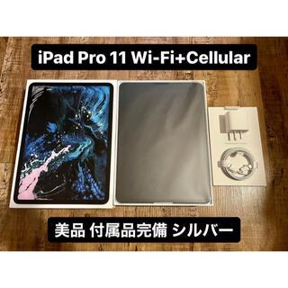 Apple - Apple iPad Pro 11インチ 第1世代 SIMフリー シルバー
