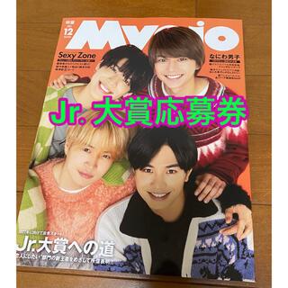 ジャニーズジュニア(ジャニーズJr.)のMyojo (ミョウジョウ) 2021年 12月号応募券(アート/エンタメ/ホビー)