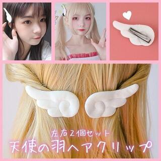 【送料無料】コスプレ 羽 天使 髪飾り ヘアクリップ 1セット(2個入)