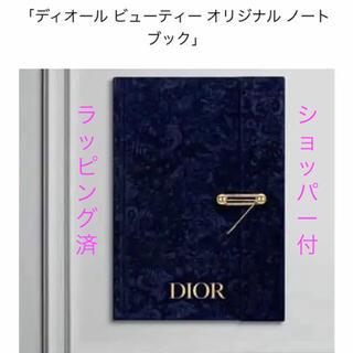 ディオール(Dior)のディオール  ビューティー オリジナル ノートブック ホリデー2021限定 (ノート/メモ帳/ふせん)