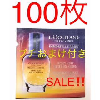 L'OCCITANE - 大特価SALE❤︎ロクシタン オーバーナイトリセットセラム 100枚 プチおまけ