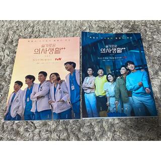 韓国ドラマ 賢い医師生活2 写真集