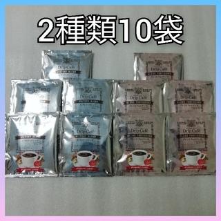 2種類10袋 澤井珈琲 ドリップコーヒー