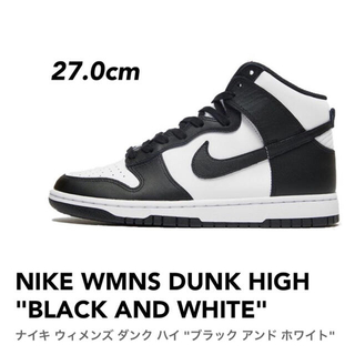 NIKE - NIKE WMNS DUNK HIGH BLACK AND WHITE 27cm
