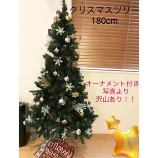 クリスマスツリー 180cm 豪華オーナメント付!