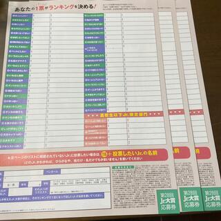 ジャニーズジュニア(ジャニーズJr.)のMyojo 12月号 ジャニーズJr.大賞応募用紙3枚セット(アート/エンタメ/ホビー)