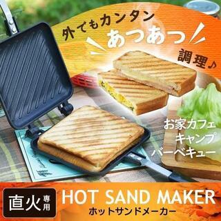 【!安い!】ホットサンドメーカー 直火 ガス対応 キャンプ
