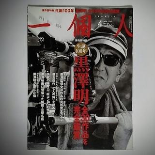 【雑誌】一個人 生誕100年黒澤明全30作品完全鑑賞