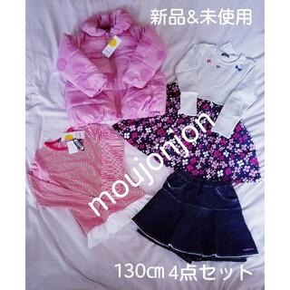 ムージョンジョン(mou jon jon)の新品&未使用 130cm 4点セット ムージョンジョン(その他)