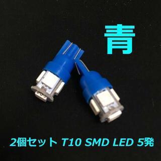 青2個 ブルー2個セット 用途多数 LEDバルブ T10 ウェッジ 5連SMD