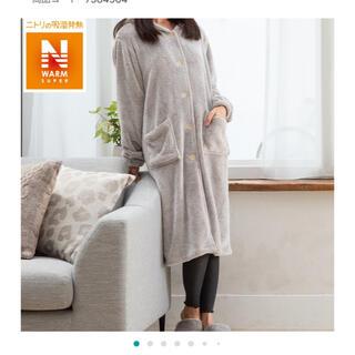 ニトリ - 着る毛布 フード付き ミドル丈(NウォームSPi-n )ニトリ
