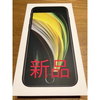iPhone SE 第2世代 128GB SIMフリー ブラック
