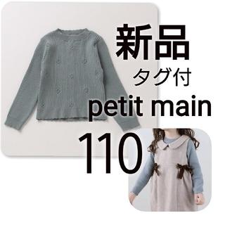 プティマイン(petit main)の新品 タグ付 petit main花柄編み ニット 110(ニット)