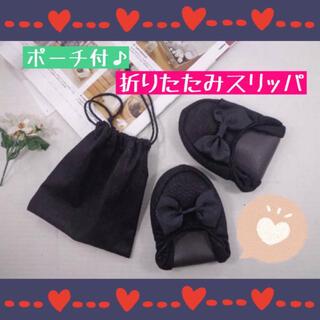 行事・イベントに☆折りたたみスリッパ 収納ポーチ付 パンプス型 携帯用スリッパ