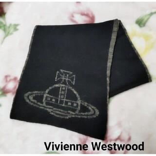 Vivienne Westwood - 【美品】ヴィヴィアン/リバーシブル、マフラー