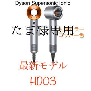 Dyson - たま様専用  ダイソンドライヤーHD03
