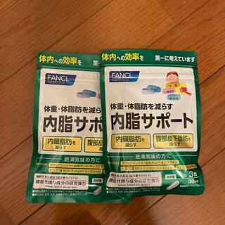 FANCL - ファンケル 内脂サポート お得セット