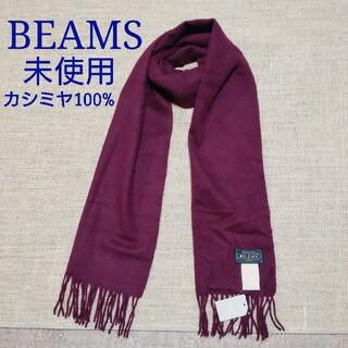ビームス(BEAMS)の未使用 BEAMSビームス バーガンディー カシミヤ100%マフラー カシミア(マフラー)