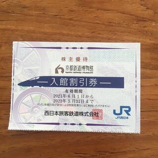 京都鉄道博物館 入館割引券(その他)