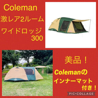 Coleman - 月末最終セール中!【美品】コールマン テント 2ルームテント ワイドロッジ300