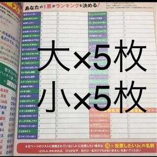 ジャニーズJr. - Myojo Jr大賞 応募用紙