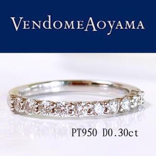 美品❣️ヴァンドーム青山 D0.30ct プラチナダイヤリング プラチナリング(リング(指輪))