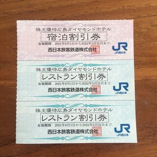 広島ダイヤモンドホテル 割引券(宿泊券)