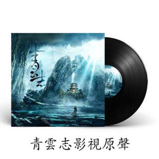 中国ドラマ『青雲志』中国OST/CD レコード(テレビドラマサントラ)