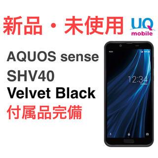 SHARP - 新品未使用 SHARP AQUOS sense SHV40 ベルベットブラック
