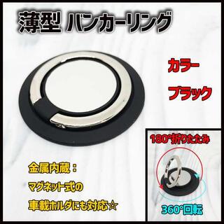 薄型 スマホリング 360度回転ノッチ式、180度折りたたみ ■ブラック