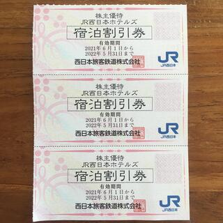 JR西日本ホテルズ 割引券(その他)